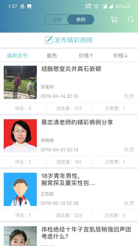 金医桥医生版截图(4)