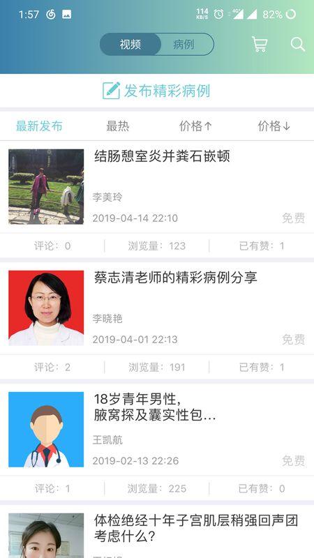 金医桥医生版截图(2)
