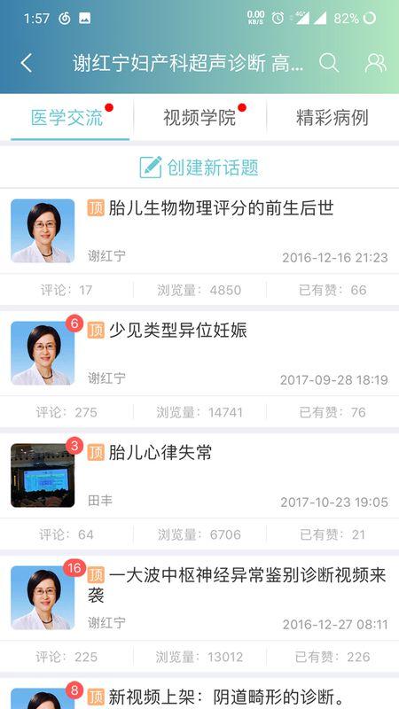 金医桥医生版截图(3)