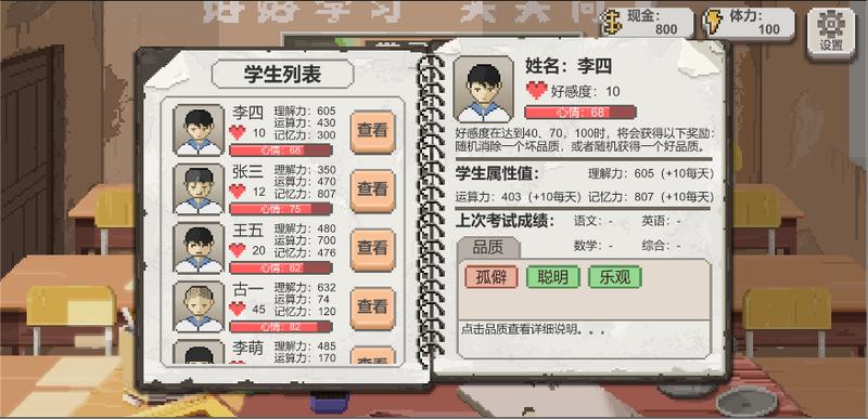 乡村老师截图(7)