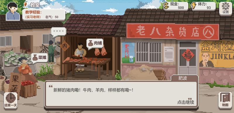 乡村老师截图(3)