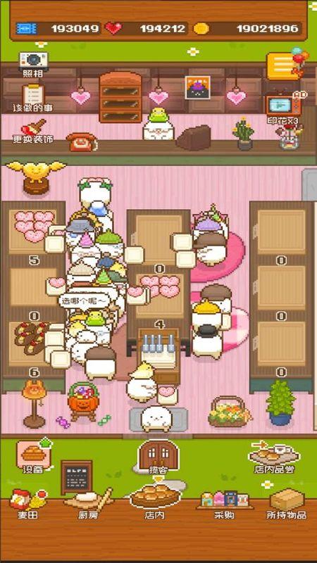 妖精面包房截图(9)