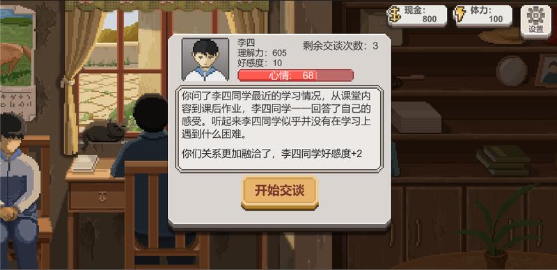 乡村老师截图(5)