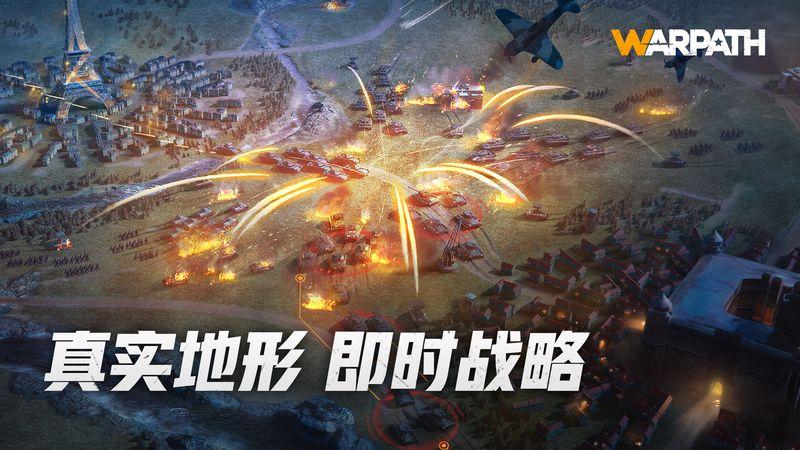 战火勋章截图(2)