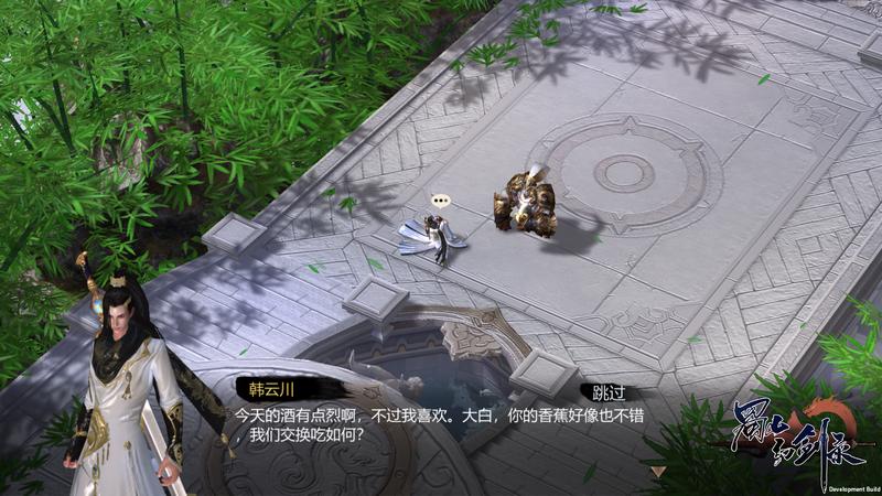 蜀山幻剑录截图(1)