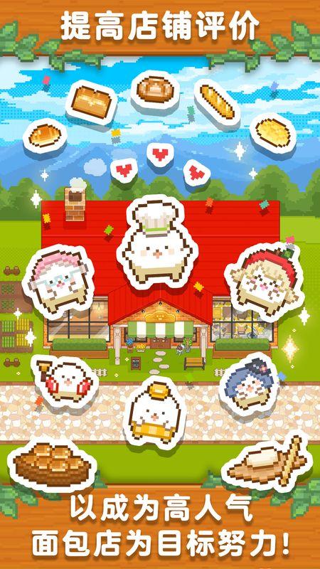 妖精面包房截图(5)