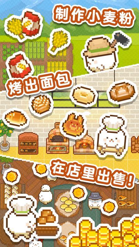 妖精面包房截图(2)