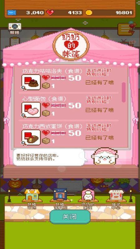 妖精面包房截图(8)