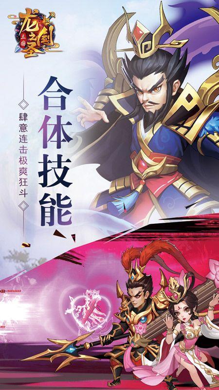 龙之剑圣截图(2)