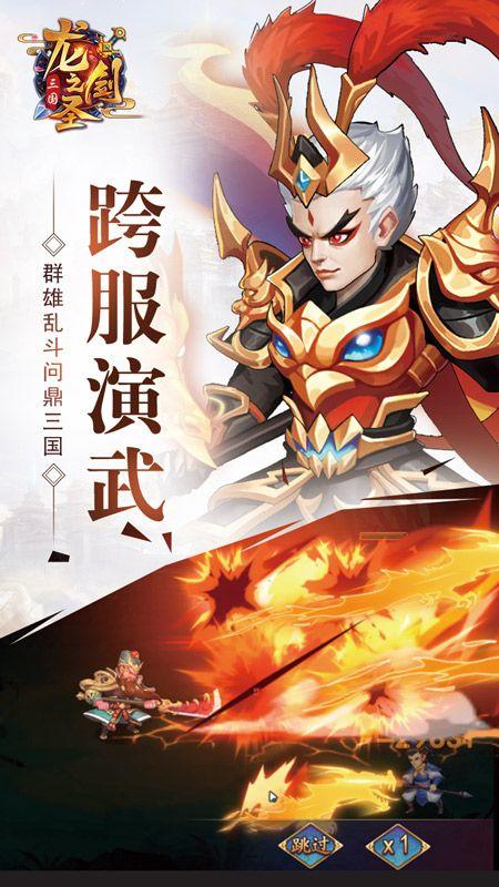龙之剑圣截图(5)