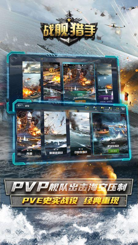 战舰猎手截图(2)