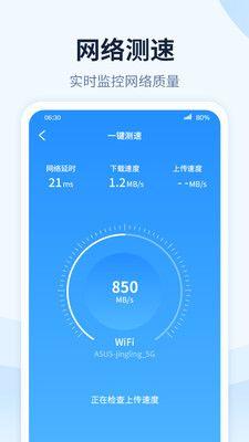 WiFi有钱截图(2)