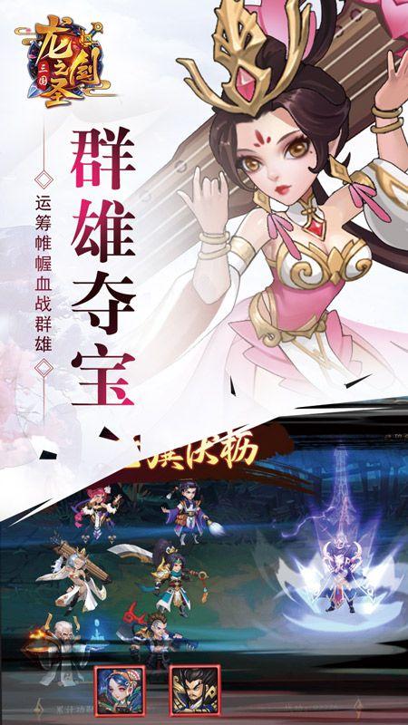 龙之剑圣截图(3)