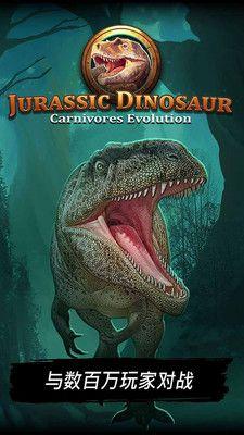 侏罗纪世界方舟截图(1)