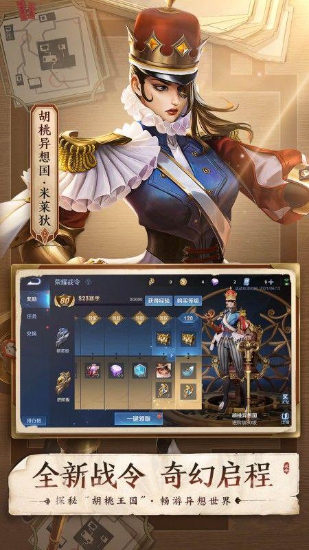 王者榮耀截圖(5)