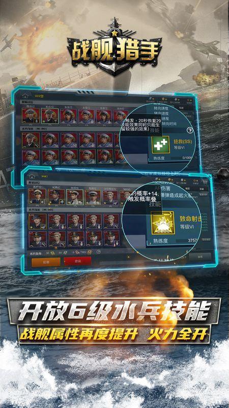 战舰猎手截图(1)