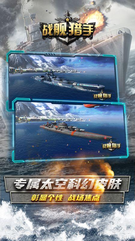 战舰猎手截图(4)