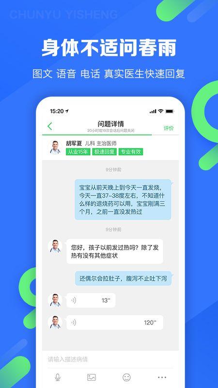 春雨医生截图(3)