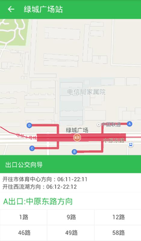 郑州交通出行截图(3)