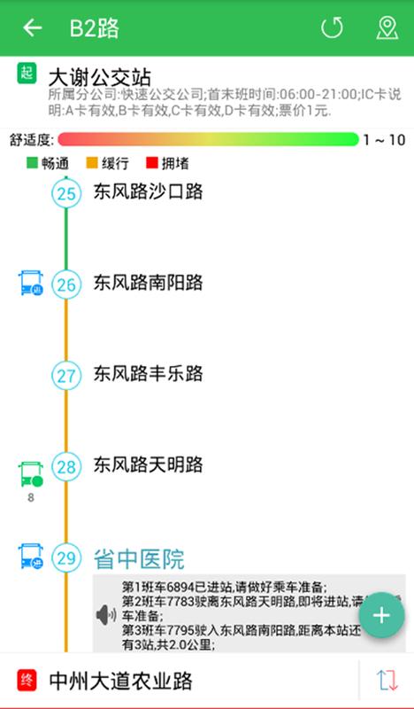郑州交通出行截图(2)