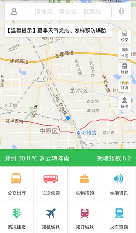 郑州交通出行截图(1)