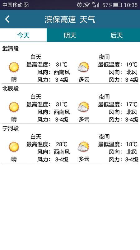 天津高速通截图(2)