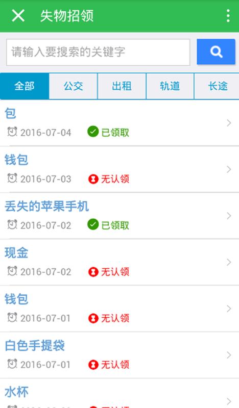 郑州交通出行截图(4)