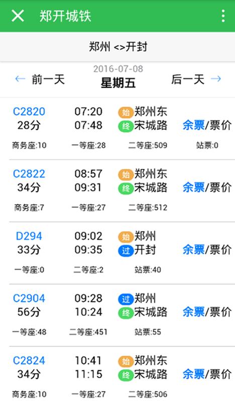 郑州交通出行截图(5)