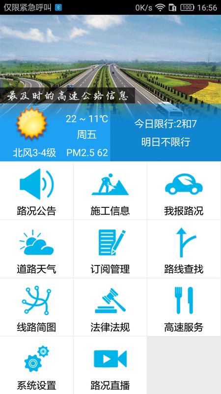 天津高速通截图(1)