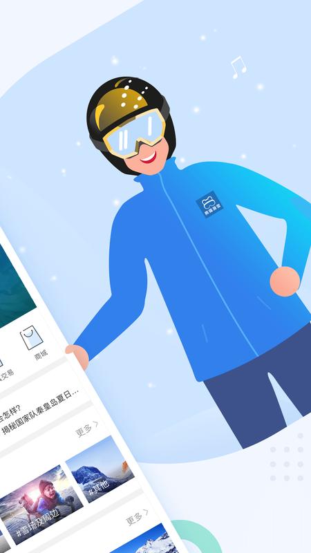 熊猫滑雪截图(2)