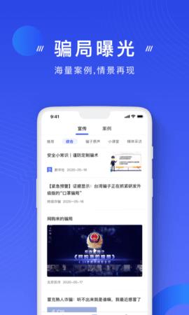 中國反詐中心截圖(2)