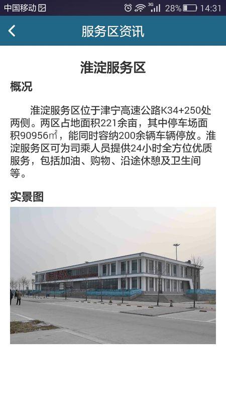 天津高速通截图(5)