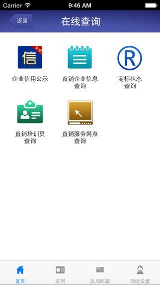 公示系统截图(4)