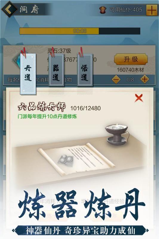 玄元剑仙截图(2)