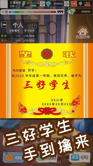 中国式成长截图(2)