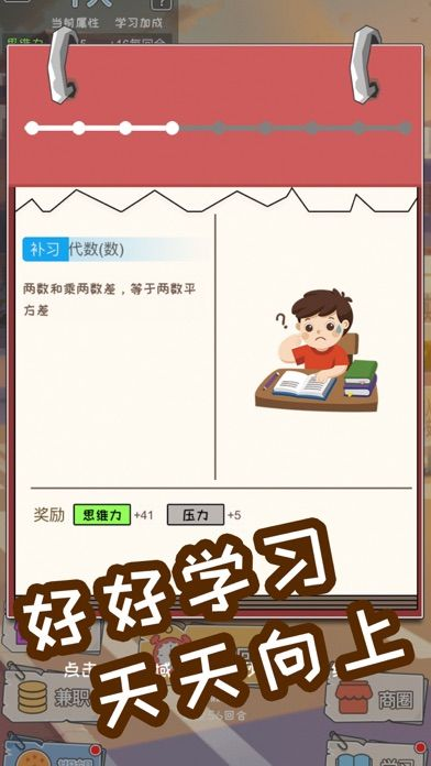 中国式成长截图(3)