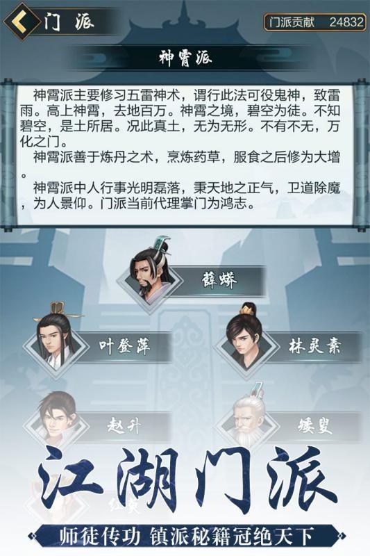 玄元剑仙截图(3)
