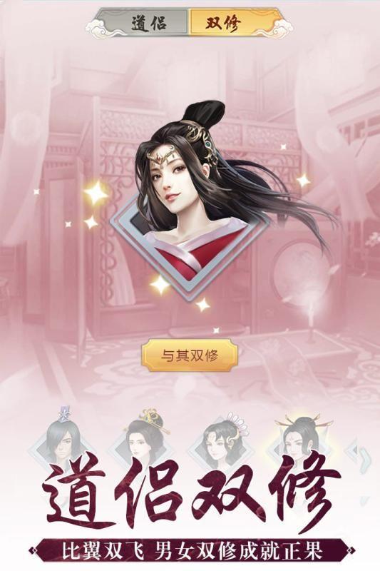 玄元剑仙截图(1)