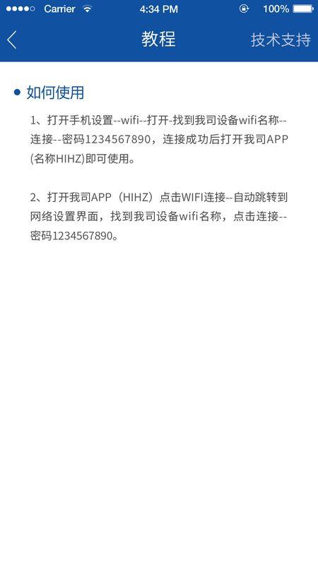 HiHZ行车记录仪截图(3)