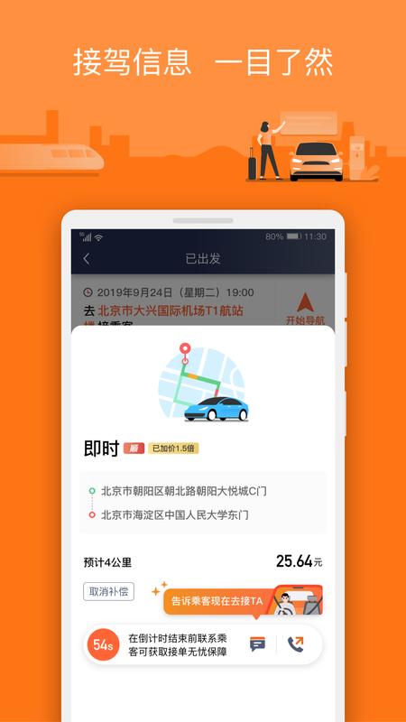 阳光车主司机端截图(2)