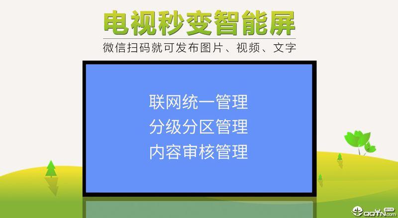 一键上屏截图(4)