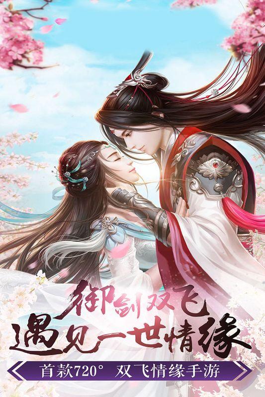 成仙游戏截图(4)