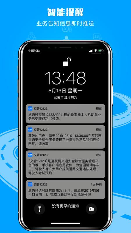 交管12123手机截图(1)