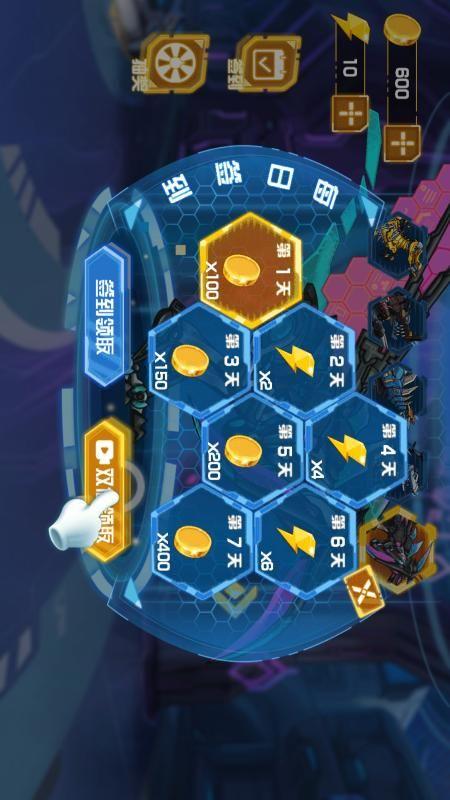机甲霸王龙截图(4)