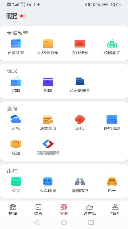 台州新闻截图(3)