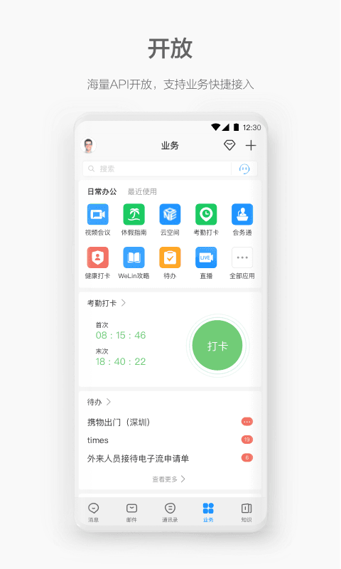 华为WeLink截图(2)