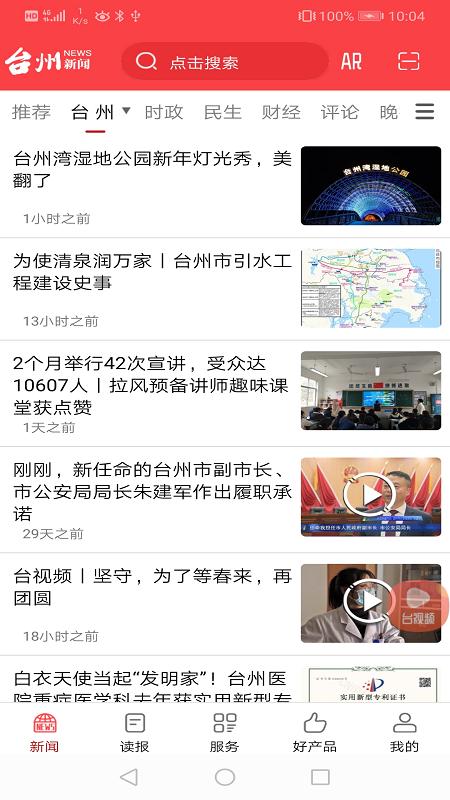 台州新闻截图(5)