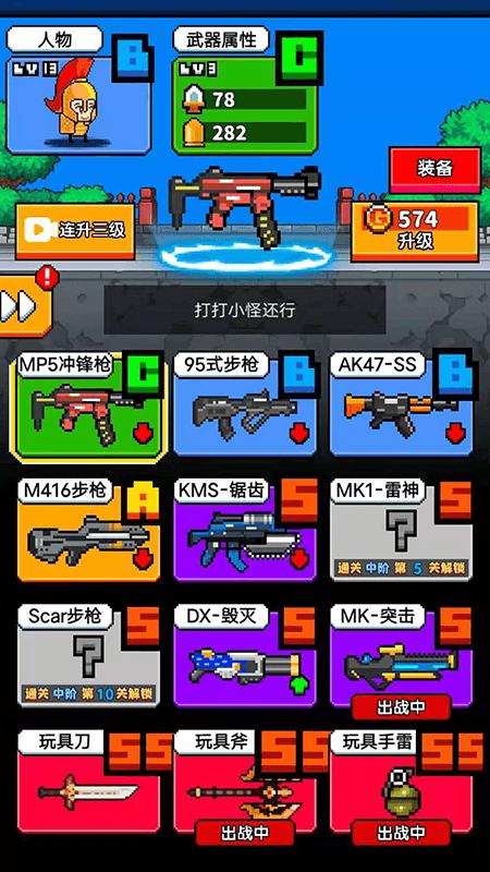 精英小队2D截图(4)