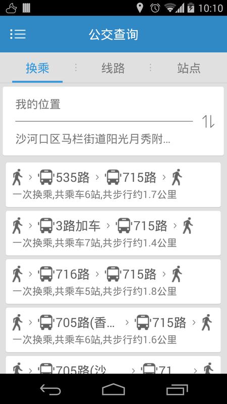 大连掌上公交截图(3)
