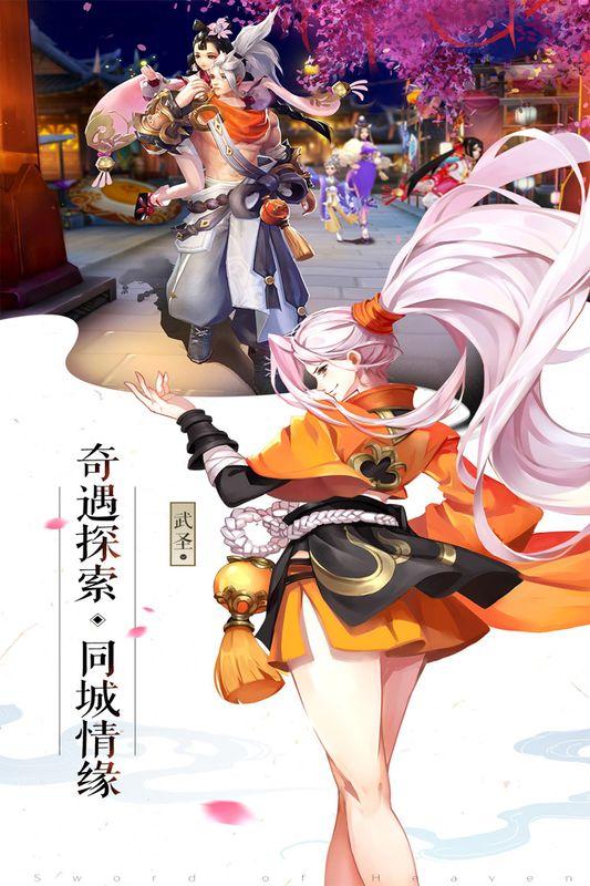 成仙游戏截图(3)